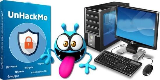 UnHackMe 12.55.2021.0526 Crack & Registration Code Free Download