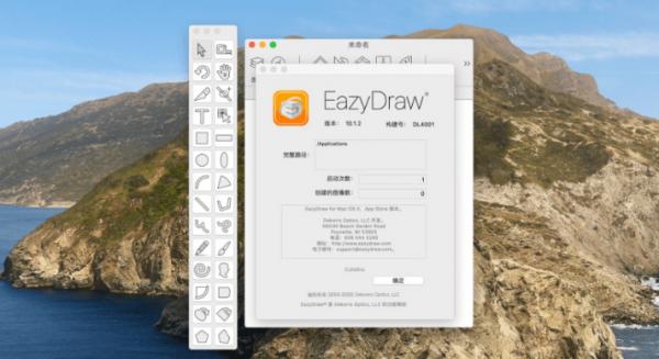 EazyDraw v10 Mac Crack